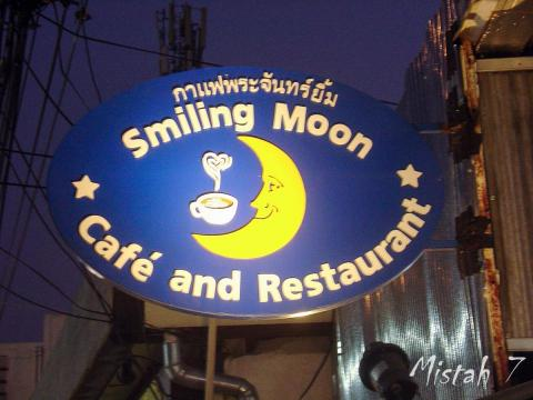 Smiling Moon Restaurant in Chiang Rai